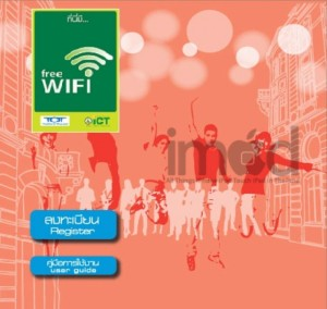 register-free-wifi-1