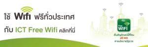 register-free-wifi-2